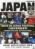 ROCKIN'ON JAPAN (ロッキング・オン・ジャパン) 2014年 07月号 [雑誌]