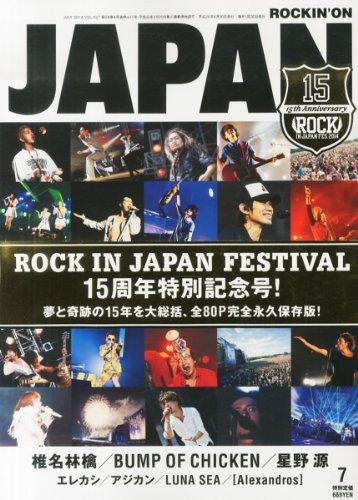 ROCKIN\'ON JAPAN (ロッキング・オン・ジャパン) 2014年 07月号 [雑誌]