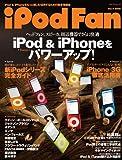 iPod Fan Vol.4 (マイコミムック) (MYCOMムック)