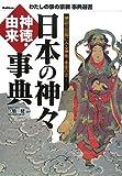 日本の神々 神徳・由来事典