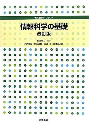 情報科学の基礎 (専門基礎ライブラリー)