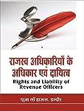 राजस्व अधिकारियो के अधिकार एवं उत्तरदायित्व /Rights and liability of Revenue officers