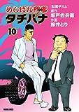 めしばな刑事タチバナ 10 (トクマコミックス)