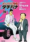 めしばな刑事タチバナ 第10巻 2013年09月30日発売