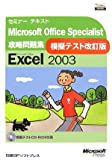 セミナーテキストMicrosoft Office Specialist攻略問題集―Microsoft Office Excel 2003模擬テスト改訂版 (セミナーテキスト)