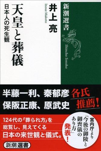 天皇と葬儀: 日本人の死生観 (新潮選書)