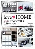love HOME Mariのブラック・ホワイトな収納&インテリア