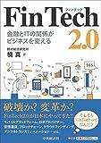 FinTech 2.0ー金融とITの関係がビジネスを変える