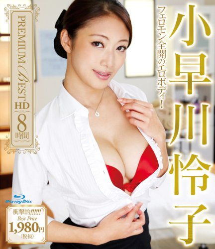 小早川怜子  PREMIUM BEST HD 8時間 [Blu-ray]