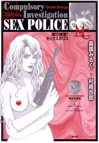 強精捜査 セックスポリス (Milky world Comics)