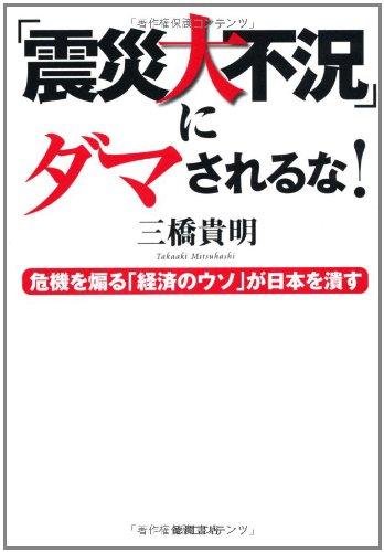 「震災大不況」にダマされるな!