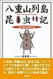 八重山列島昆虫記―南の島の虫屋の話