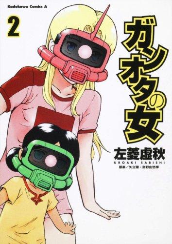 ガンオタの女 (2) (角川コミックス・エース 194-2)