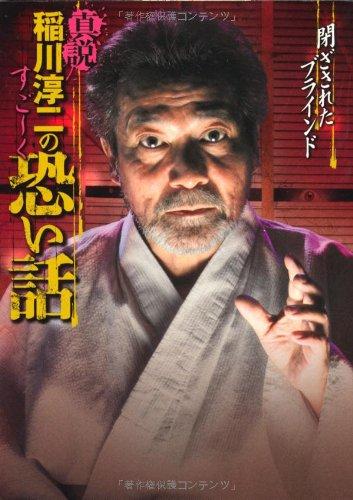真説 稲川淳二のすごーく恐い話—閉ざされたブラインド (リイド文庫)