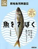築地魚河岸直伝魚をさばく (生活実用シリーズ NHKまる得マガジンMOOK)