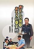 おもしろ囲碁 おもろい碁会所―大阪箕面市「磊花」奮闘記
