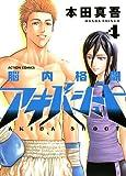 脳内格闘アキバシュート 4 (4) (アクションコミックス)