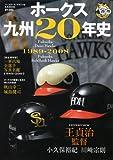 ホークス九州20年史―1989-2008 飛翔!若鷹軍団 (B・B MOOK 553 スポーツシリーズ NO. 427)