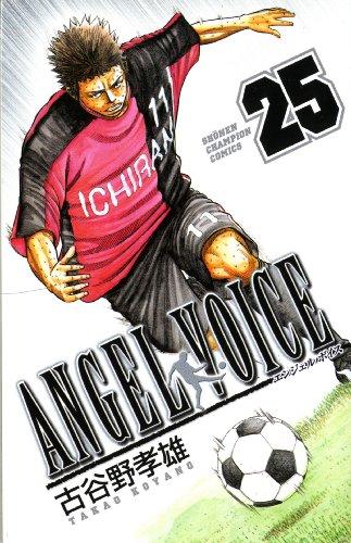 ANGEL VOICE 25 (少年チャンピオン・コミックス)