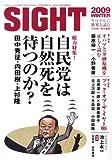 SIGHT (サイト) 2009年 02月号 [雑誌]