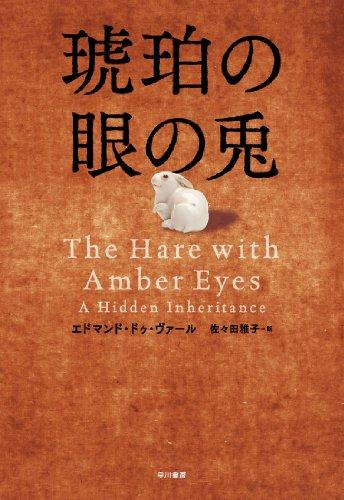 琥珀の眼の兎