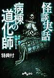 【電子書籍特典付】怪談実話 病棟の道化師 (だいわ文庫)