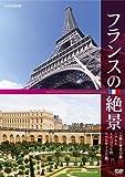 フランスの絶景 芸術と歴史の旅 ◇アルル ◇エッフェル塔 ◇ベルサイユ宮殿[DVD]