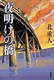 夜明けの橋