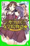 聖クロス女学院物語(1) ようこそ、神秘倶楽部へ! (角川つばさ文庫)