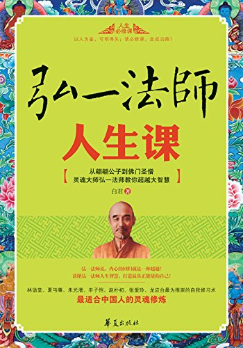弘一法师人生课 ( Course of Master Hong Yi's Life ) (Chinese Edition) (Master Hong compare prices)