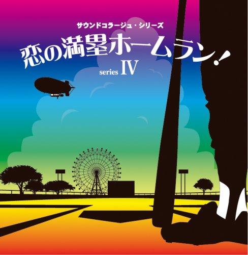サウンドコラージュ・シリーズIV 恋の満塁ホームラン!