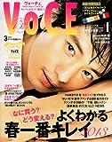 VoCE (ヴォーチェ) 2013年 03月号