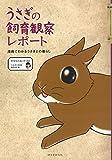 うさぎの飼育観察レポート: 漫画でわかるうさぎとの暮らし
