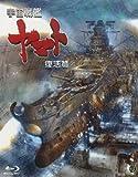 宇宙戦艦ヤマト復活篇 あらためてDVDで見て その2