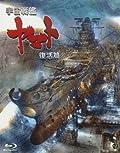 TVアニメ「宇宙戦艦ヤマト2199」が2012年4月7日よりイベント上映