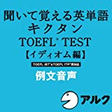 キクタンTOEFL(R)テスト【イディオム編】例文音声 (アルク/オーディオブック版)