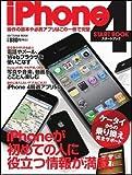 iPhone 4スタートブック (SOFTBANK MOOK)