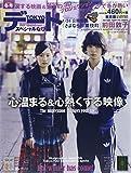 TOKYO (東京) デートスペシャルなび 2015年 01月号 [雑誌]