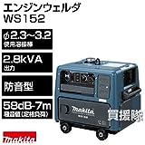 マキタ エンジンウェルダ 溶接機 WS152