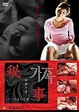 秘事 ひめごと [DVD]