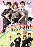 トキメキ恋するセンチョリ村 DVD-BOX