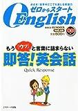 ゼロからスタート English (イングリッシュ) 2011年 07月号 [雑誌]