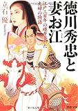 江 姫たちの戦国「人質秀忠」(2011/06/19放送)