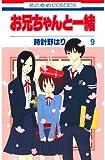 お兄ちゃんと一緒 9 (花とゆめコミックス)