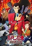 ルパン三世 血の刻印~永遠のmermaid~ [DVD]