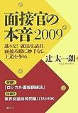 面接官の本音2009