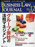 BUSINESS LAW JOURNAL (ビジネスロー・ジャーナル) 2010年 12月号 [雑誌]