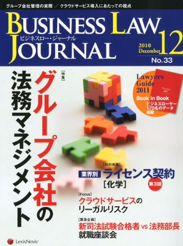 BUSINESS LAW JOURNAL (ビジネスロー・ジャーナル) 2010年 12月号 [雑誌]