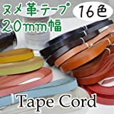 【INAZUMA】 ヌメ革テープ20mm幅。本革コード1m単位。カバンの持ち手(バッグハンドル)などに。NT-20#2キャメル