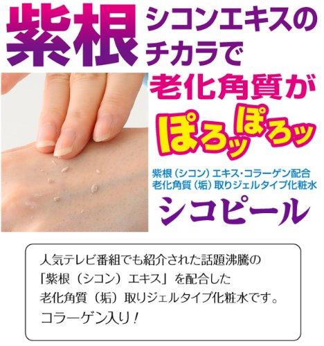 紫根エキス配合のジェルタイプ化粧水 シコピールー業務用ボトル 400ml